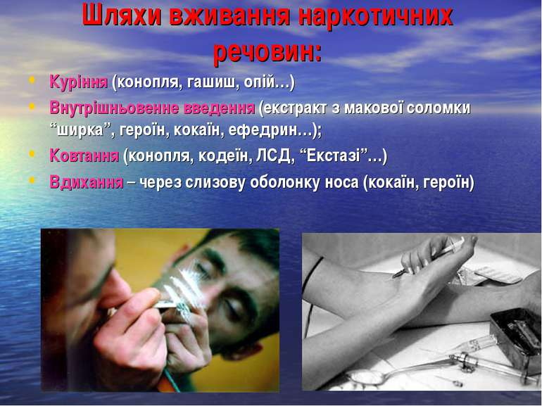 Шляхи вживання наркотичних речовин: Куріння (конопля, гашиш, опій…) Внутрішнь...