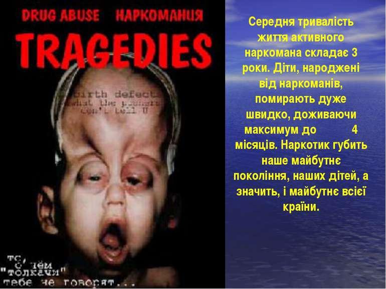 Середня тривалість життя активного наркомана складає 3 роки. Діти, народжені ...