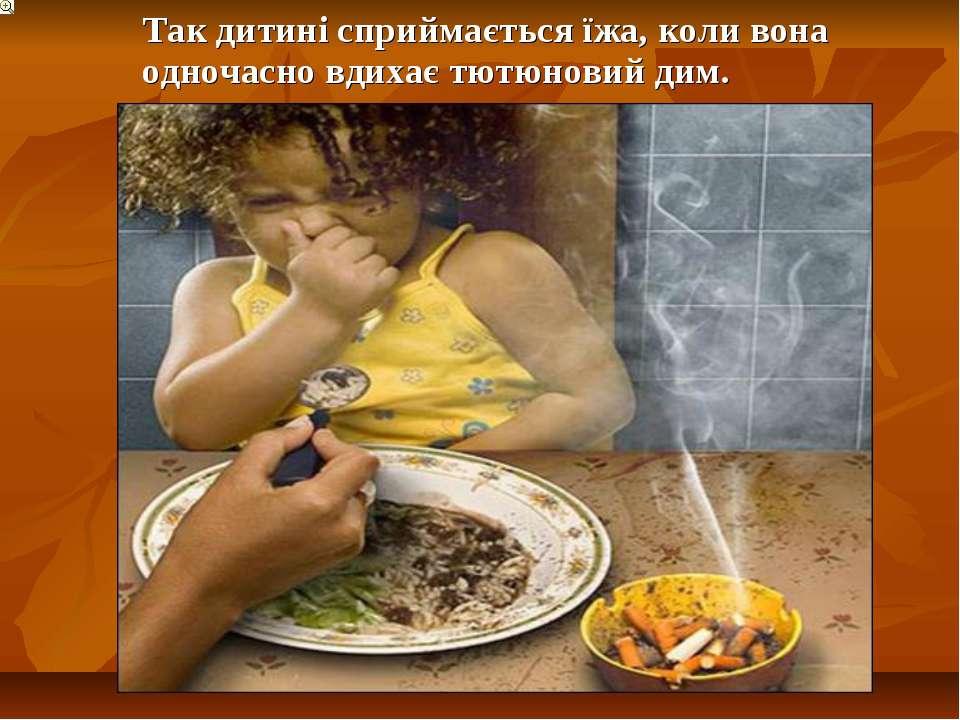 Так дитині сприймається їжа, коли вона одночасно вдихає тютюновий дим.