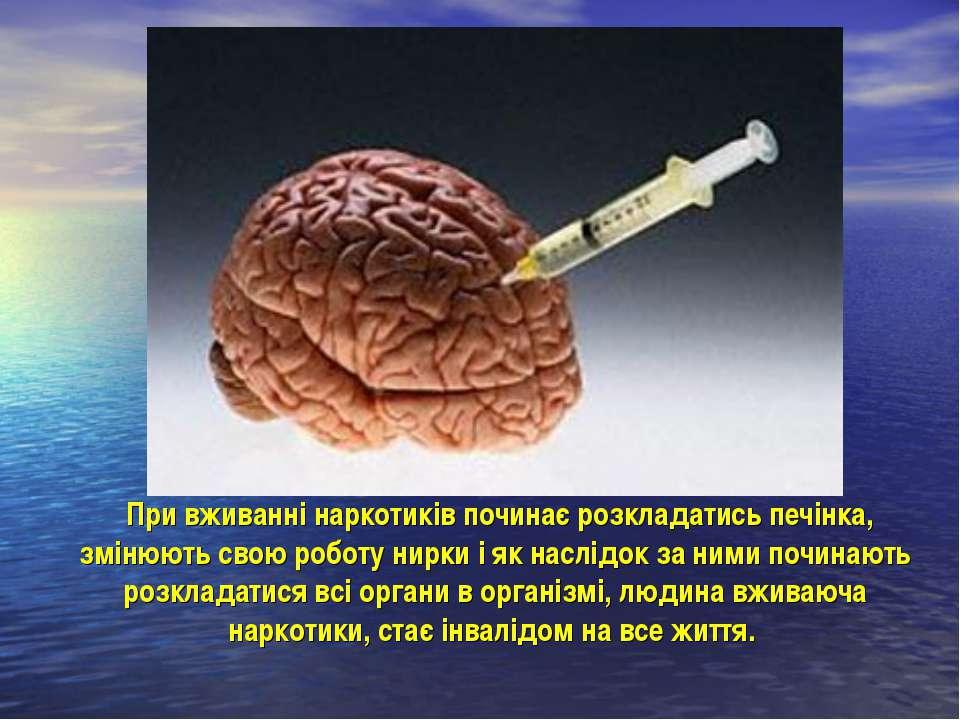 При вживанні наркотиків починає розкладатись печінка, змінюють свою роботу ни...
