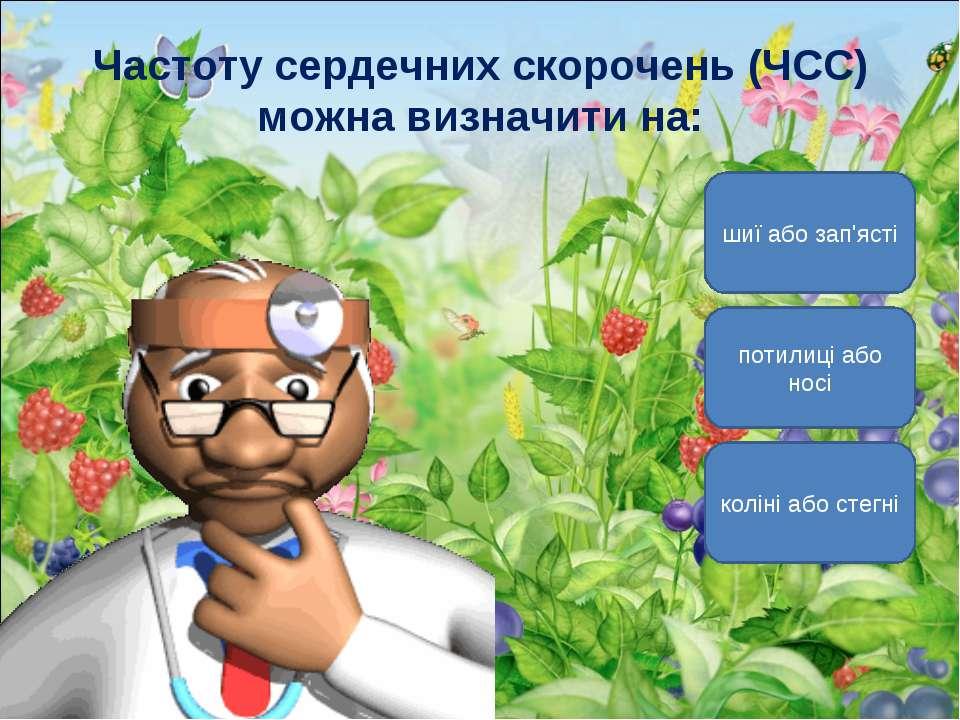 Частоту сердечних скорочень (ЧСС) можна визначити на: шиї або зап'ясті потили...