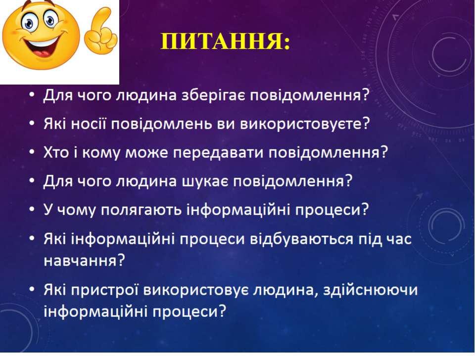Питання: