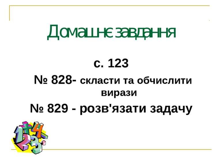 Домашнє завдання с. 123 № 828- скласти та обчислити вирази № 829 - розв'язати...