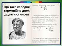 Проведені обчислення можна узагальнити формулою: де хі — значення ознаки, які...