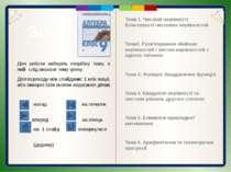 Пункт 6.2. Розв'язування систем рівнянь з двома змінними Систему рівнянь друг...