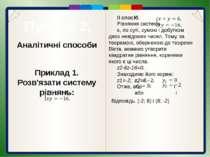 Пункт 6.2. Аналітичні способи Приклад 2. Розв'язати систему рівнянь: Помножим...