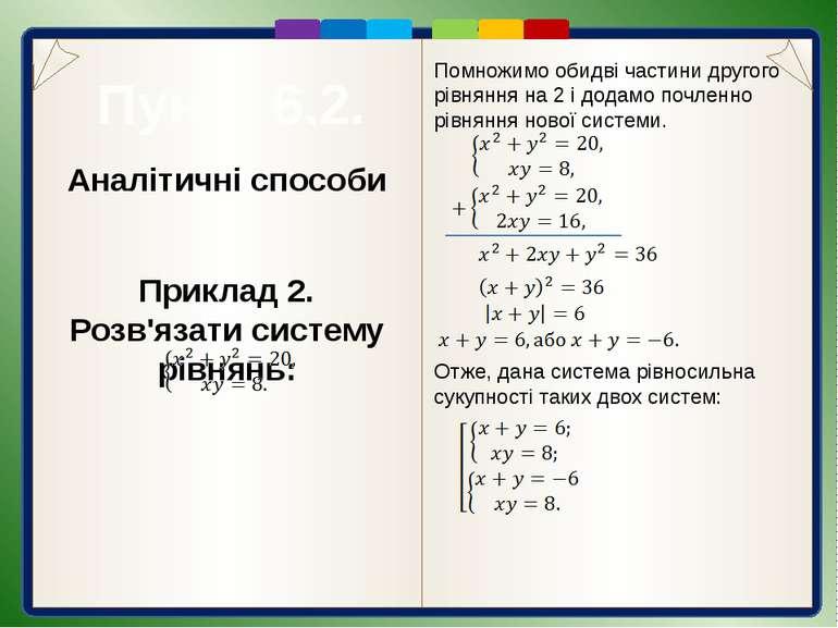 Пункт 6.2. Аналітичні способи Приклад 3. Розв'язати систему рівнянь: Розкладе...