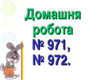 Домашня робота № 971, № 972.