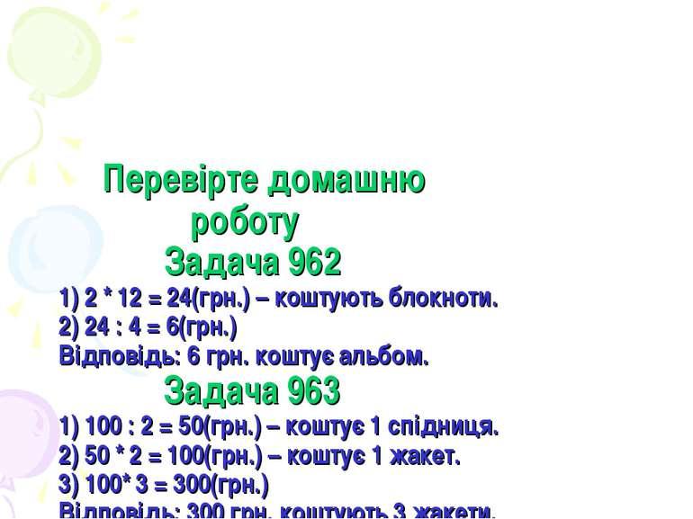 Перевірте домашню роботу Задача 962 1) 2 * 12 = 24(грн.) – коштують блокноти....