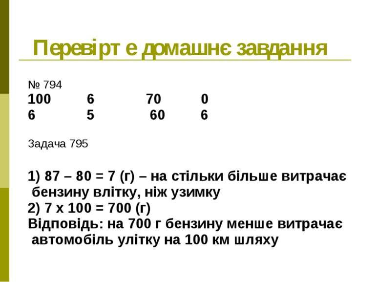 Перевірте домашнє завдання № 794 100 6 70 0 6 5 60 6 Задача 795 1) 87 – 80 = ...