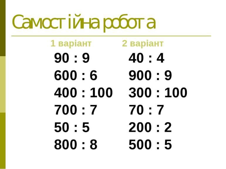 Самостійна робота 1 варіант 2 варіант 90 : 9 40 : 4 600 : 6 900 : 9 400 : 100...
