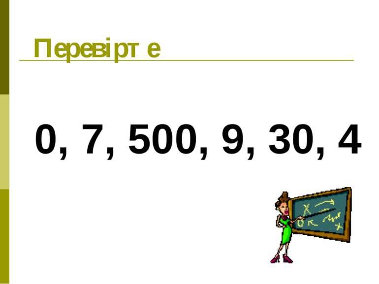 Перевірте 0, 7, 500, 9, 30, 4