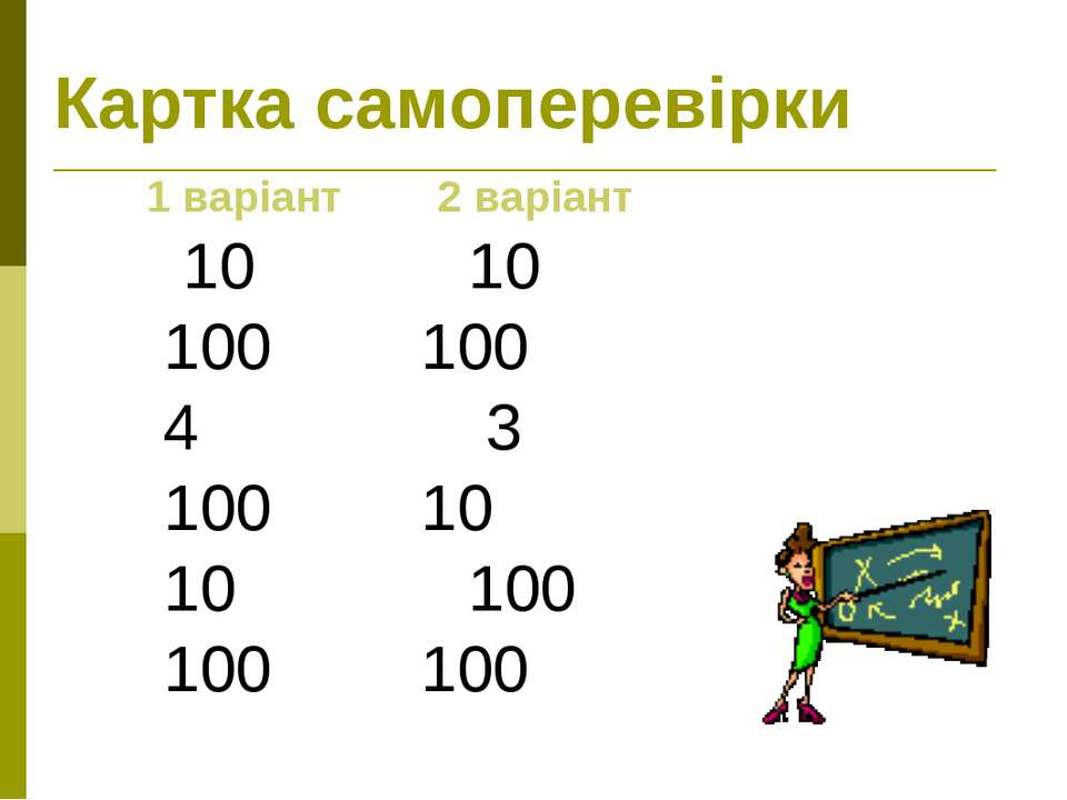 Картка самоперевірки 1 варіант 2 варіант 10 10 100 100 4 3 100 10 10 100 100 100