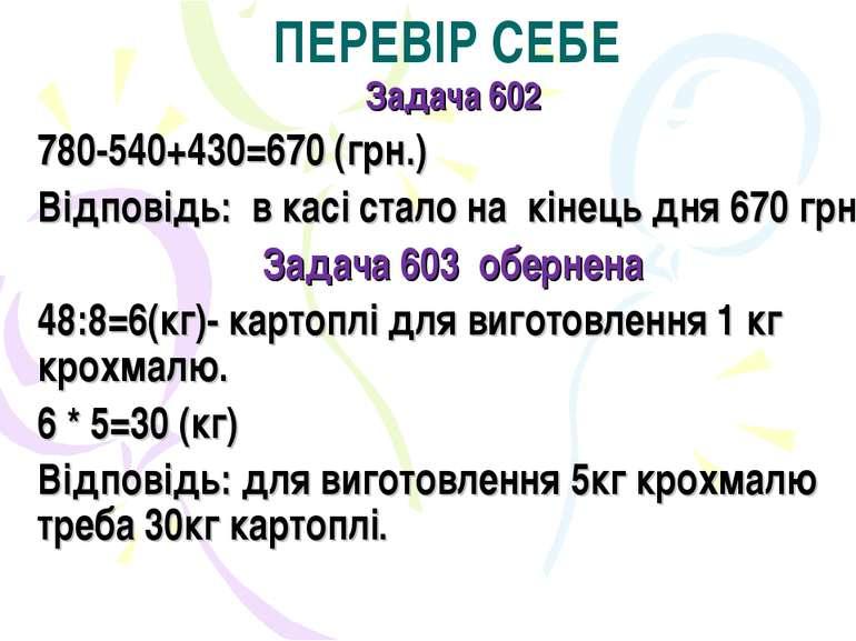 ПЕРЕВІР СЕБЕ Задача 602 780-540+430=670 (грн.) Відповідь: в касі стало на кін...