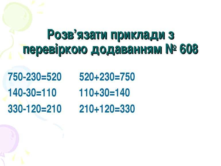 Розв'язати приклади з перевіркою додаванням № 608 750-230=520 520+230=750 140...
