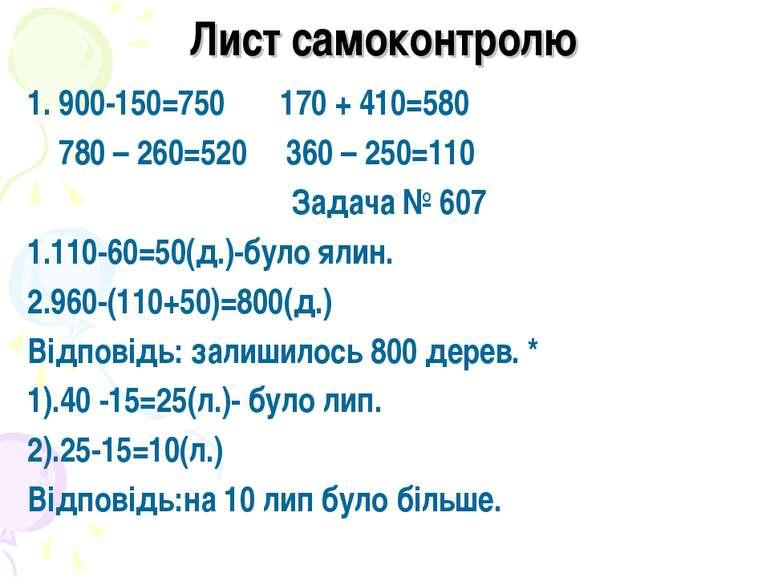 Лист самоконтролю 1. 900-150=750 170 + 410=580 780 – 260=520 360 – 250=110 За...
