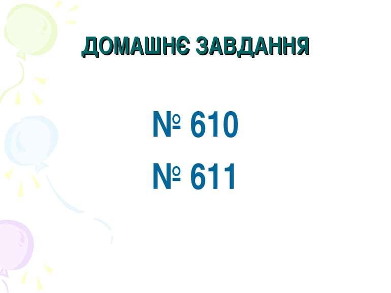 ДОМАШНЄ ЗАВДАННЯ № 610 № 611