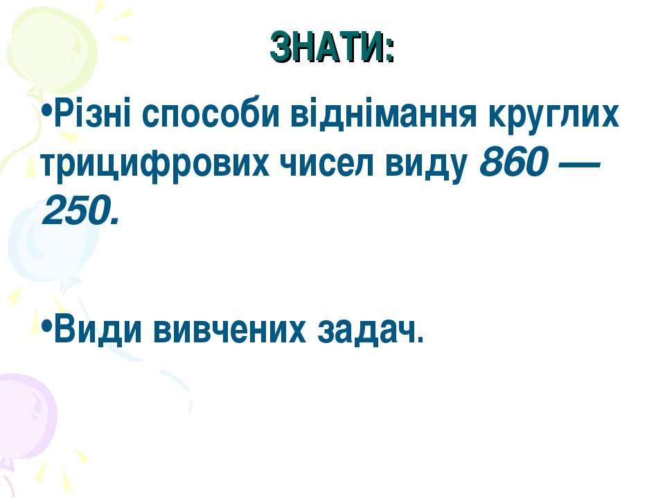 ЗНАТИ: Різні способи віднімання круглих трицифрових чисел виду 860 — 250. Вид...