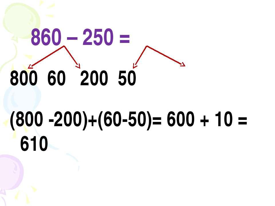 860 – 250 = 60 200 50 (800 -200)+(60-50)= 600 + 10 = 610