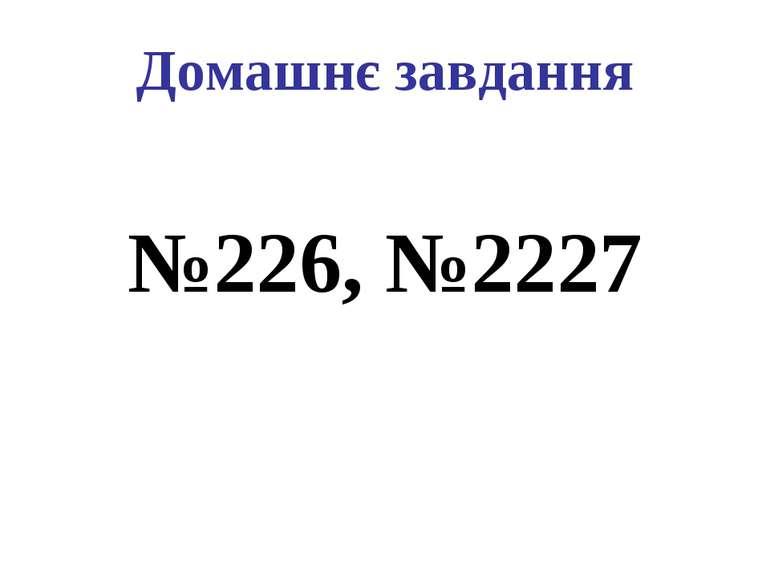Домашнє завдання №226, №2227