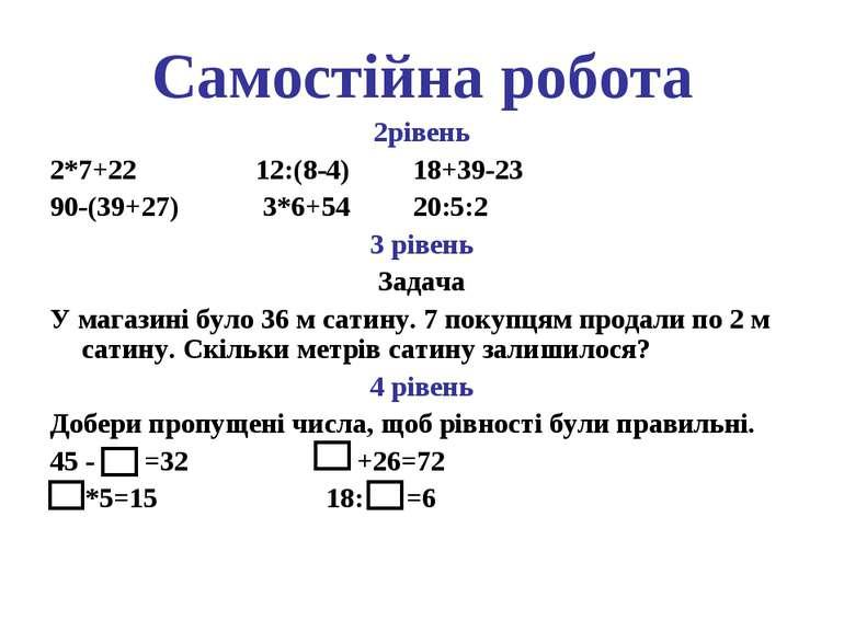 Самостійна робота 2рівень 2*7+22 12:(8-4) 18+39-23 90-(39+27) 3*6+54 20:5:2 3...