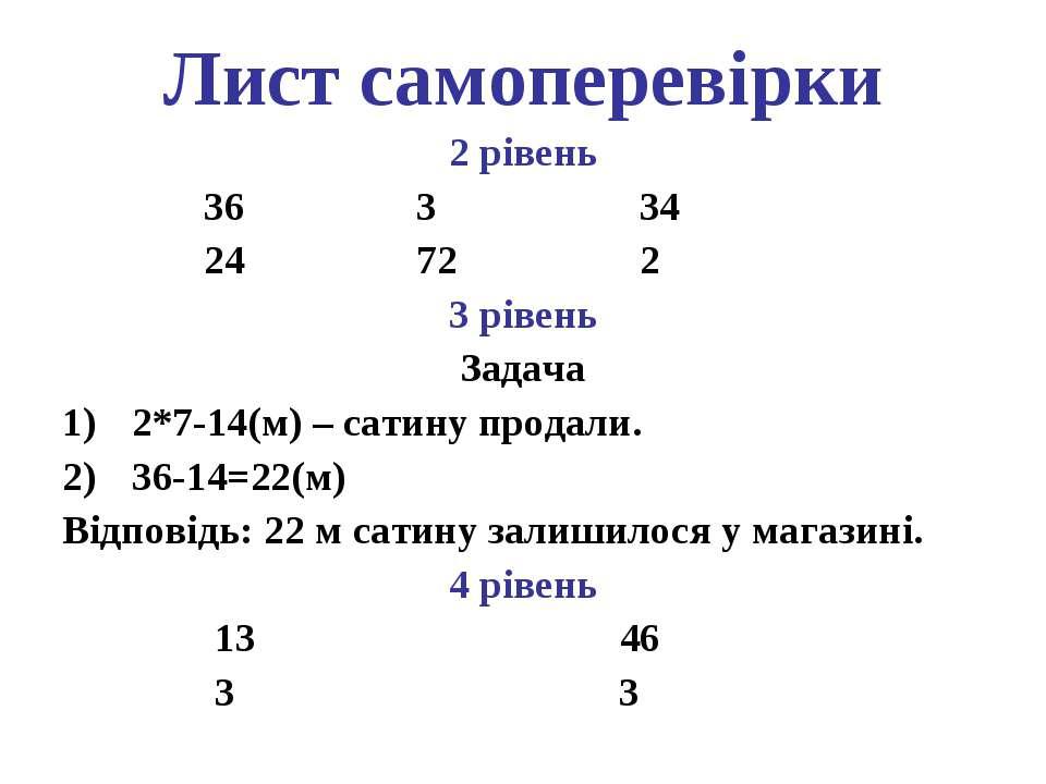 Лист самоперевірки 2 рівень 36 3 34 24 72 2 3 рівень Задача 2*7-14(м) – сатин...