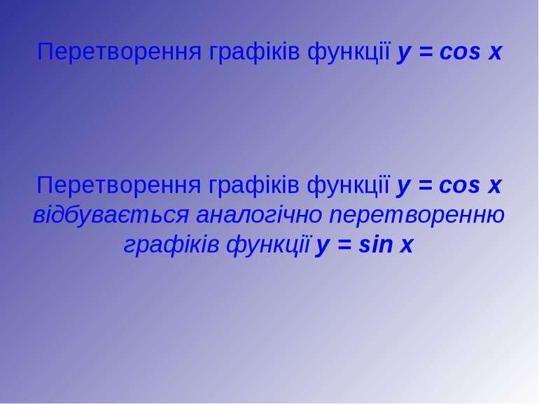Перетворення графіків функції y = cos x Перетворення графіків функції y = cos...