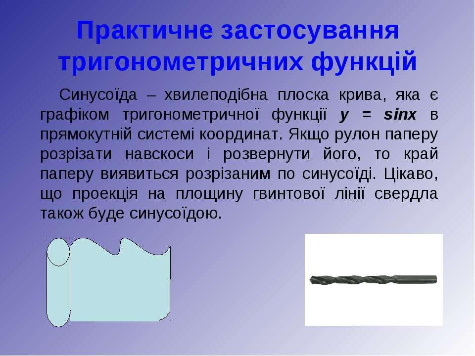 Практичне застосування тригонометричних функцій Синусоїда – хвилеподібна плос...