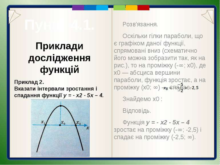 Запитання для самоперевірки Що таке нулі функції? Скільки нулів може мати ква...