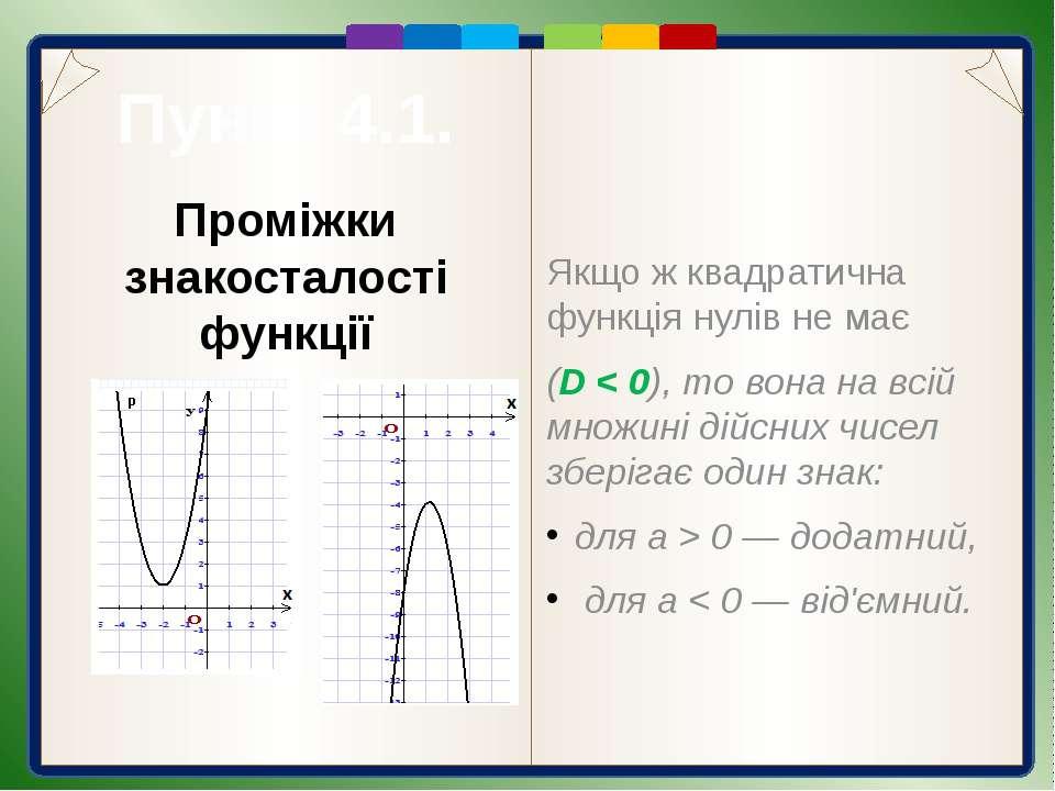 Пункт 4.1. Зростання і спадання функції Очевидно: якщо гілки параболи, яка є ...