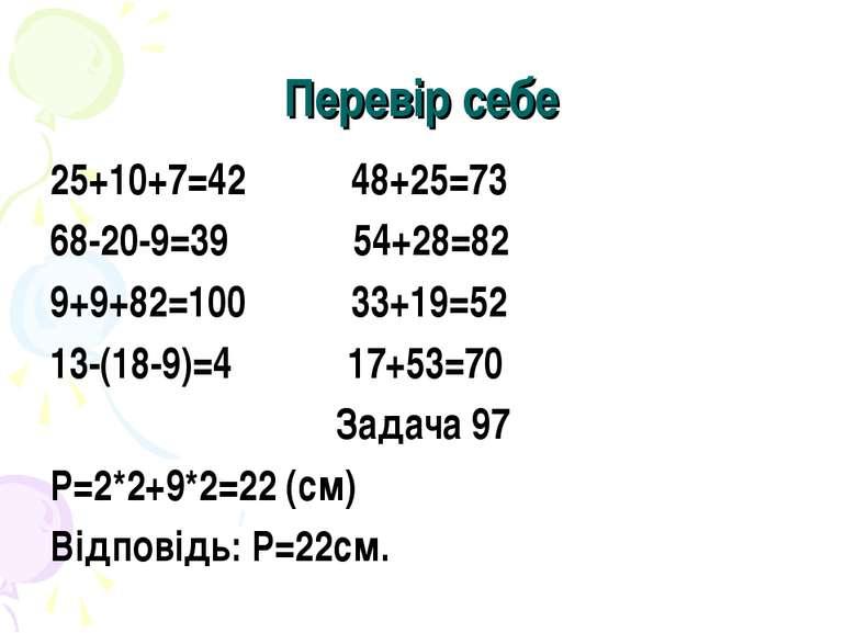 Перевір себе 25+10+7=42 48+25=73 68-20-9=39 54+28=82 9+9+82=100 33+19=52 13-(...