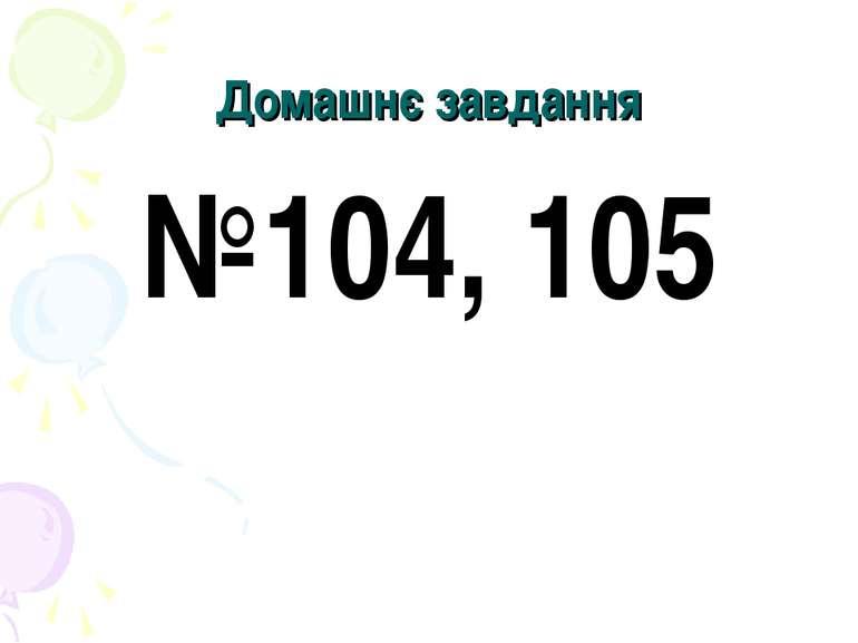 Домашнє завдання №104, 105