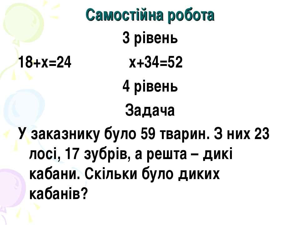 Самостійна робота 3 рівень 18+х=24 х+34=52 4 рівень Задача У заказнику було 5...
