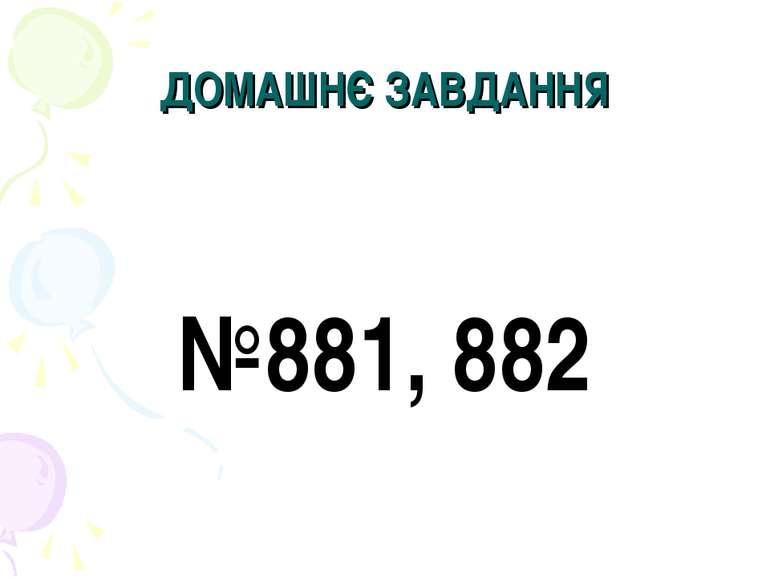 ДОМАШНЄ ЗАВДАННЯ №881, 882