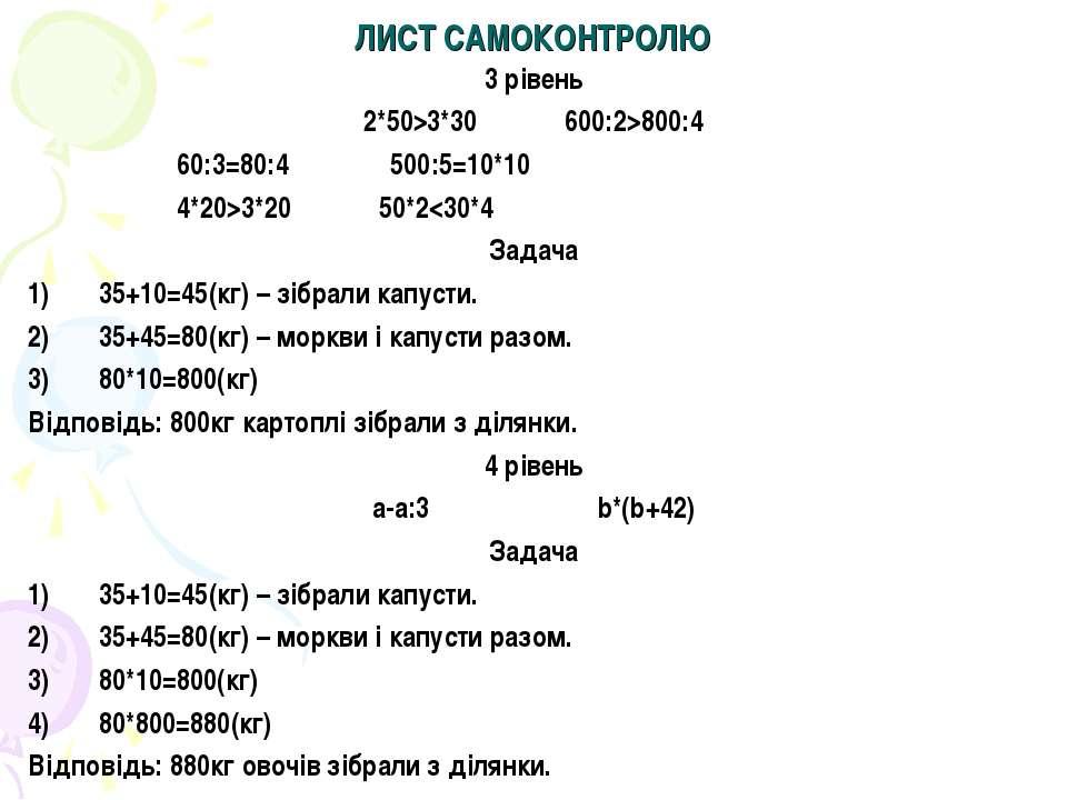 ЛИСТ САМОКОНТРОЛЮ 3 рівень 2*50>3*30 600:2>800:4 60:3=80:4 500:5=10*10 4*20>3...