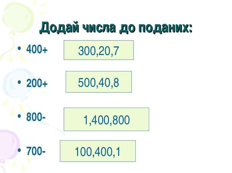 Додай числа до поданих: 400+ 200+ 800- 700- 300,20,7 500,40,8 1,400,800 100,4...
