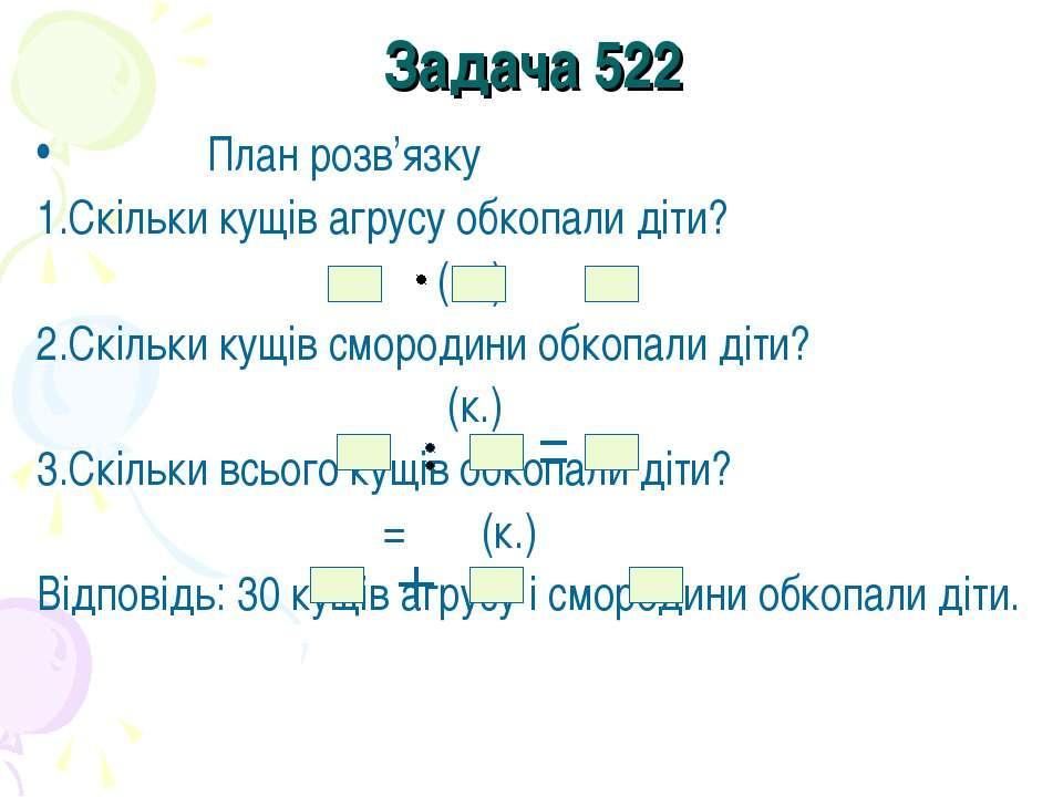 Задача 522 План розв'язку 1.Скільки кущів агрусу обкопали діти? = ( к.) 2.Скі...