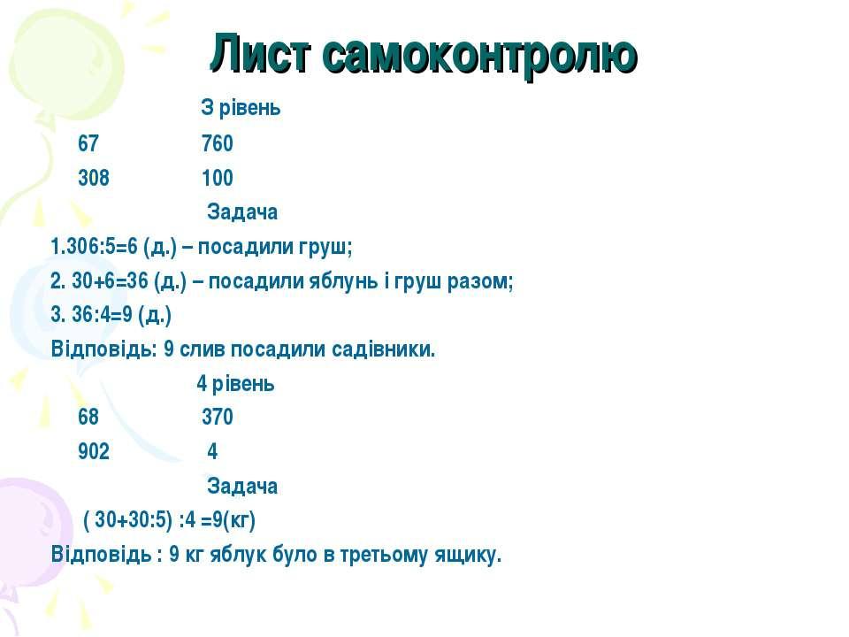 Лист самоконтролю З рівень 67 760 308 100 Задача 1.306:5=6 (д.) – посадили гр...