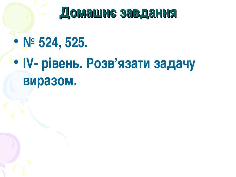 Домашнє завдання № 524, 525. IV- рівень. Розв'язати задачу виразом.