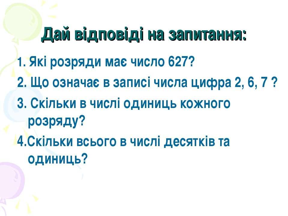 Дай відповіді на запитання: 1. Які розряди має число 627? 2. Що означає в зап...