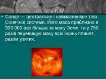 Сонце — центральне і наймасивніше тіло Сонячної системи. Його маса приблизно ...