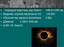 Середня відстань від Землі - 149,6×106 км Видима зоряна величина (V) −26,8m А...