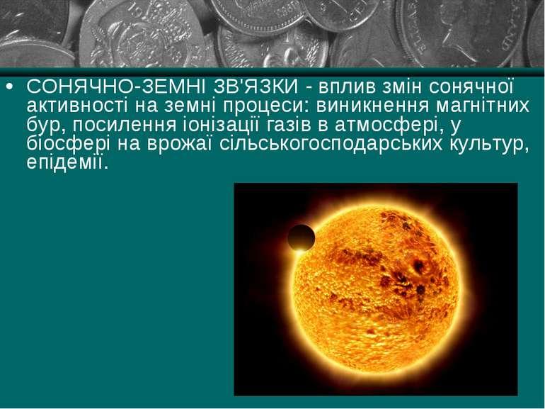 СОНЯЧНО-ЗЕМНІ ЗВ'ЯЗКИ - вплив змін сонячної активності на земні процеси: вини...