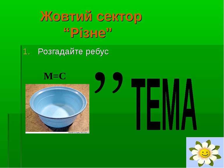 """Жовтий сектор """"Різне"""" Розгадайте ребус М=С"""