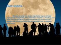 Місяць як супутник Землі перебуває під постійним «прицілом» телескопів, його ...