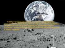 У 2004 році міжнародний проект потужного термоядерного реактора ІТЕР, в якому...