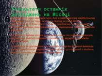 Місяць поступово зменшується. Але в найближчому майбутньому очевидних змін не...