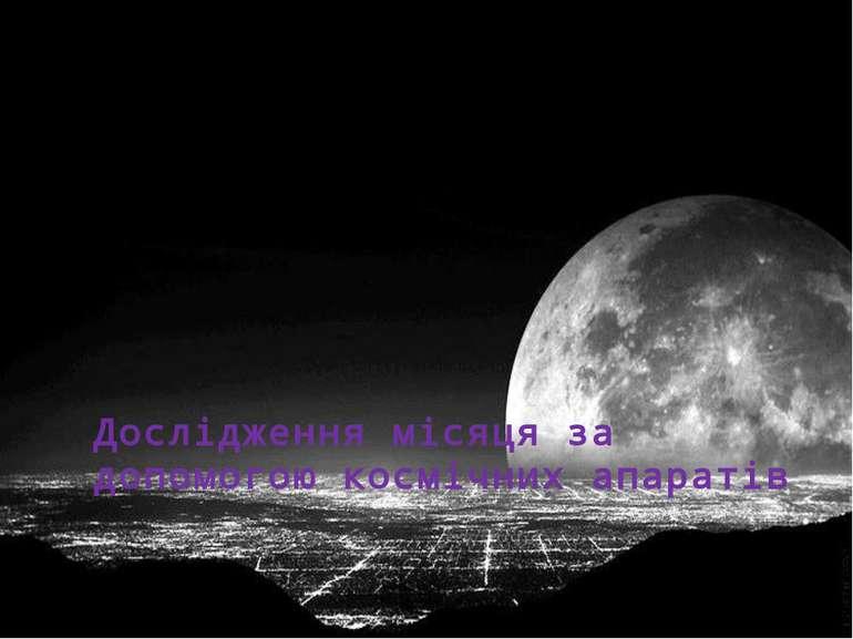 Дослідження місяця за допомогою космічних апаратів