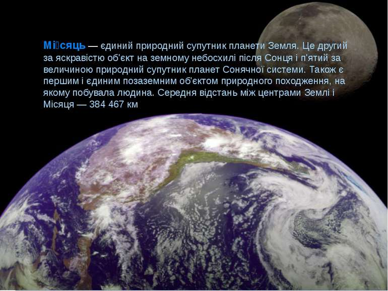 Мі сяць— єдинийприродний супутникпланетиЗемля. Це другий за яскравістю об...