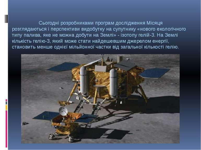 Сьогодні розробниками програм дослідження Місяця розглядаються і перспективи ...